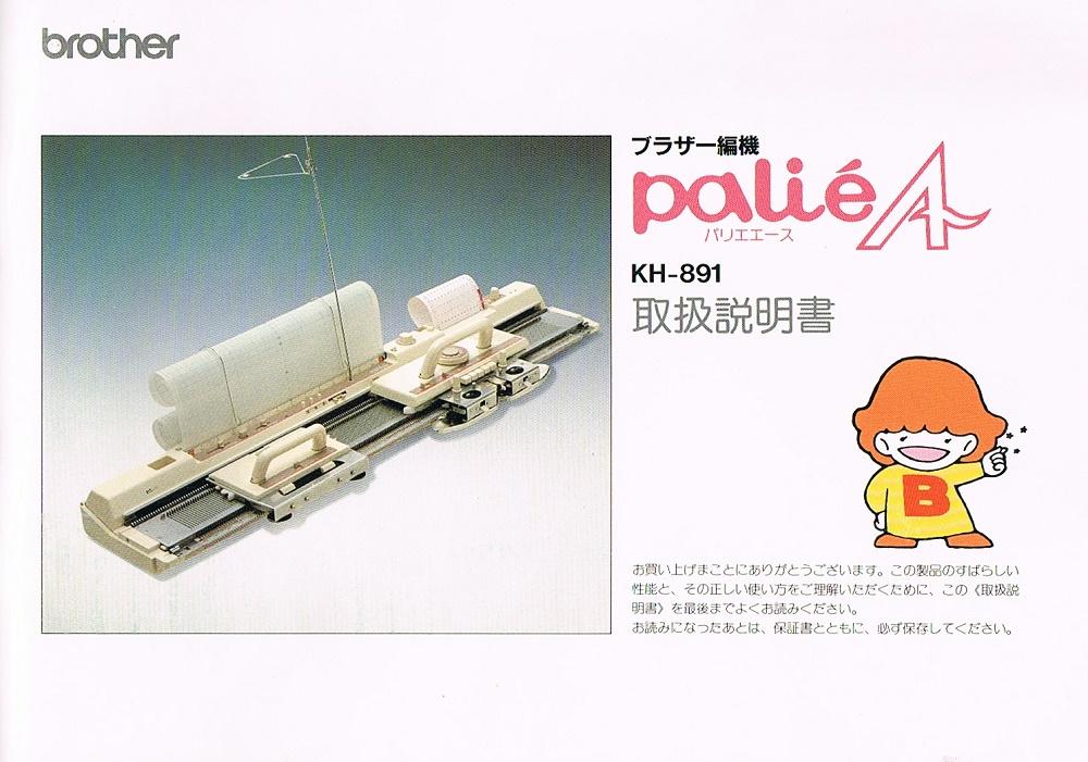 ブラザー KH-891 取扱説明書