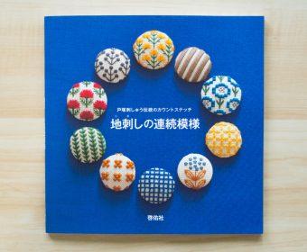 戸塚刺しゅう伝統のカウントステッチ 地刺しの連続模様 手芸本