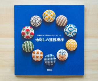 Craft book of Toshuka Shishu